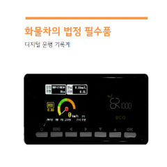 LG U+ 화물차의 법정필수품 디지털운행…