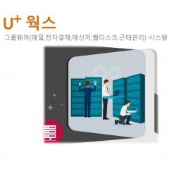 U+ 웍스 그룹웨어(메일,전자결재,메신저…